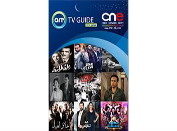 Download ART TV Guide for September, and Enjoy the best Arabic Entertainment TV Experience.