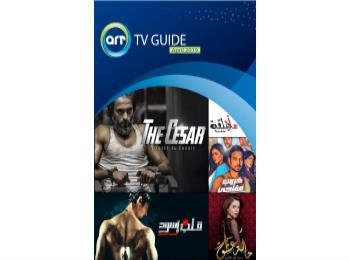 Download ART TV Guide for April, and Enjoy the best Arabic Entertainment TV Experience.