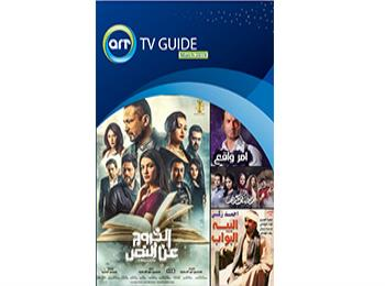 Download ART TV Guide for March, and Enjoy the best Arabic Entertainment TV Experience.
